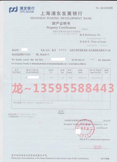 浦发5万个人财产证明书(资金证明)