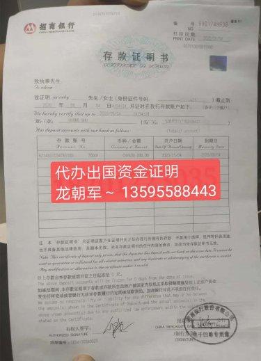 招商银行60万个人存款证明书(出国资金证明)