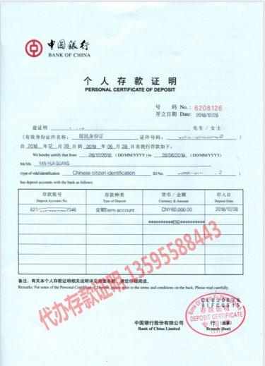 中国银行6万个人存款证明